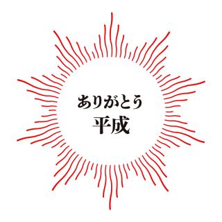 ありがとう平成【平成最後】