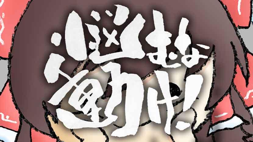 LINEスタンプ「東方Project-博麗霊夢SD-」つくってみた。